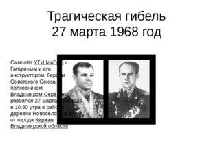 Трагическая гибель 27 марта 1968 год Самолёт УТИ МиГ-15 с Гагариным и его ин