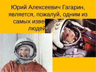 Юрий Алексеевич Гагарин, является, пожалуй, одним из самых известных русских