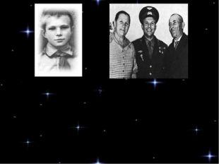 Юрий Гагарин родился 9 марта 1934 г. в городе Гжатске Смоленской области. Ег