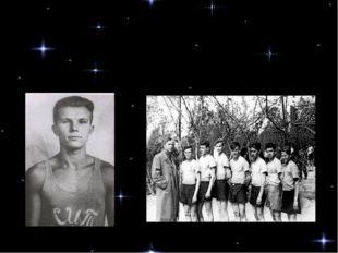 В августе 1951 года Юрий Гагарин поступил в Саратовский индустриальный техник