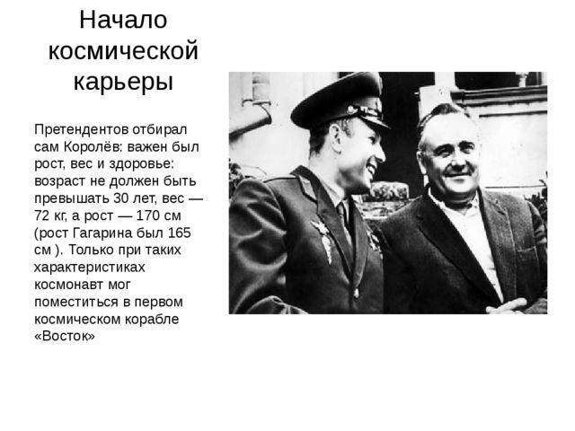 Начало космической карьеры Претендентов отбирал сам Королёв: важен был рост,...