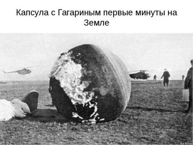 Капсула с Гагариным первые минуты на Земле