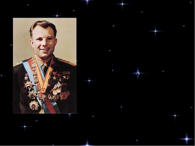 За этот подвиг Юрию Гагарину было присвоено звание Героя Советского Союза, а...