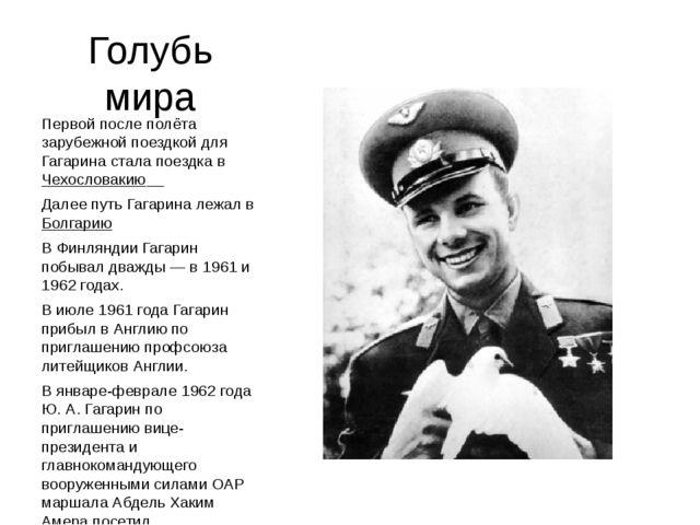 Голубь мира Первой после полёта зарубежной поездкой для Гагарина стала поезд...