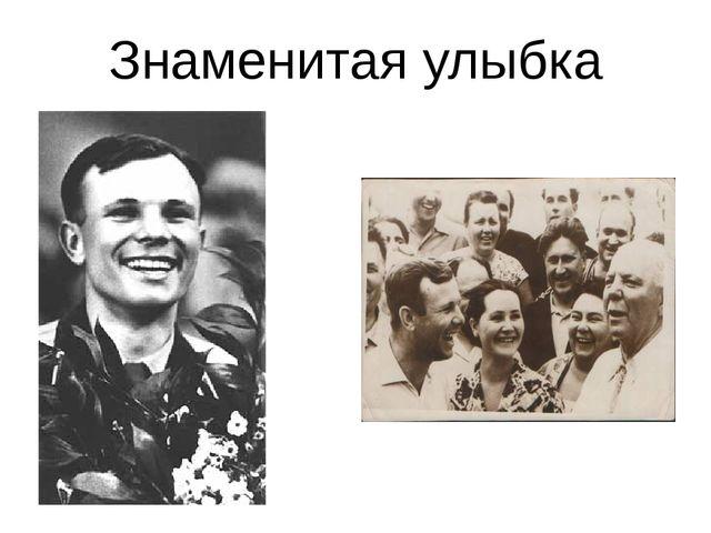 Знаменитая улыбка