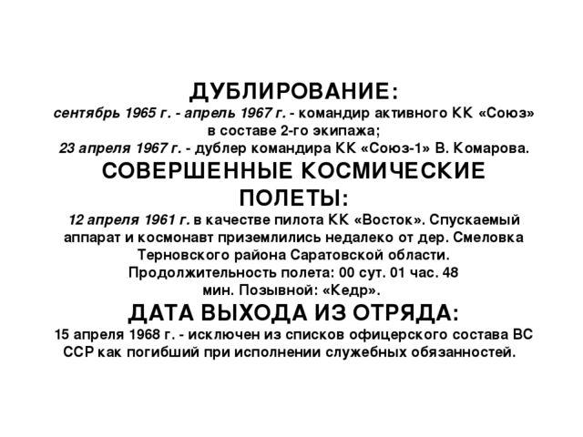 ДУБЛИРОВАНИЕ: сентябрь 1965 г. - апрель 1967 г.- командир активного КК «Союз...