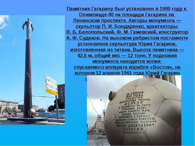 ПамятникГагаринубыл установлен в 1980 году кОлимпиаде-80наплощади Гагари...