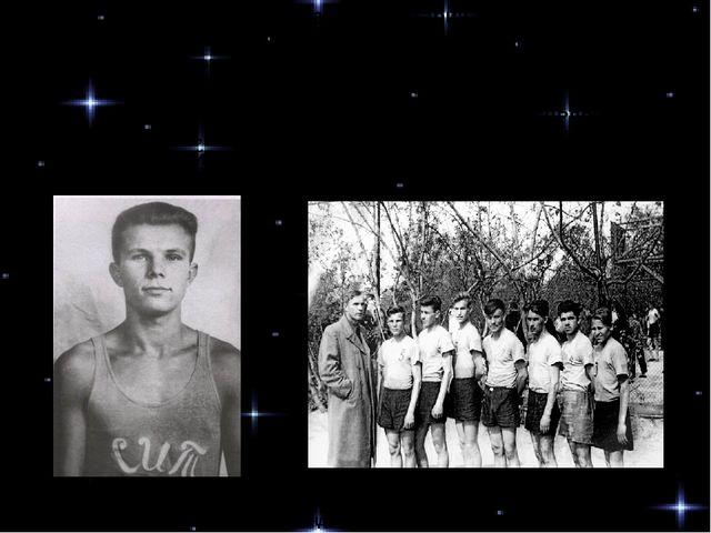 В августе 1951 года Юрий Гагарин поступил в Саратовский индустриальный техник...