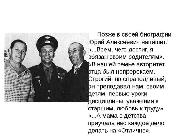 Позже в своей биографии Юрий Алексеевич напишет: «...Всем, чего достиг, я об...