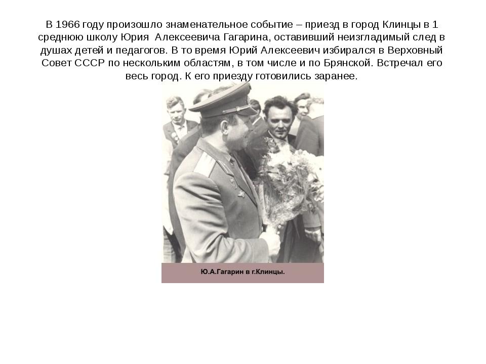 В 1966 году произошло знаменательное событие – приезд в город Клинцы в 1 сред...