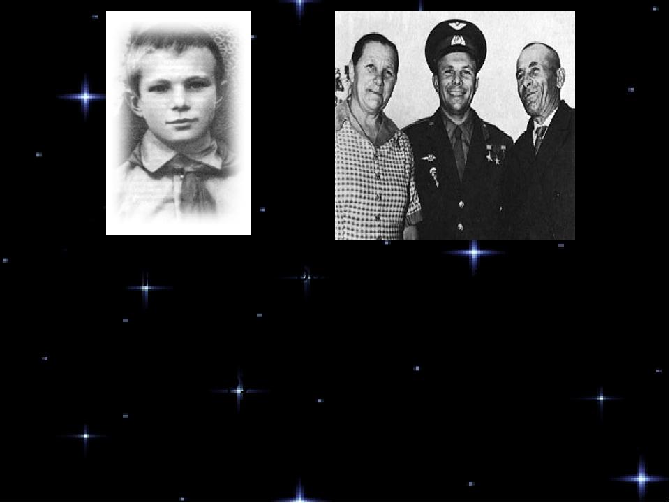 Юрий Гагарин родился 9 марта 1934 г. в городе Гжатске Смоленской области. Ег...