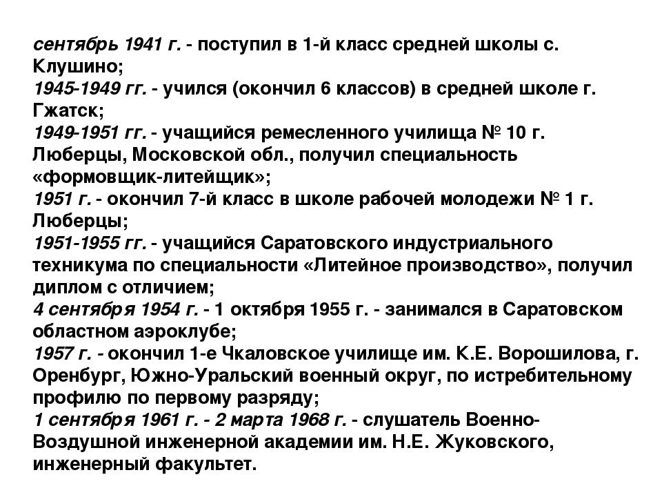 сентябрь 1941 г.- поступил в 1-й класс средней школы с. Клушино; 1945-1949 г...