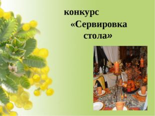 конкурс «Сервировка стола»