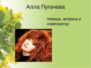 Алла Пугачева певица, актриса и композитор