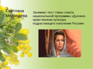 Светлана Медведева Занимает пост главы совета национальной программы «Духовн