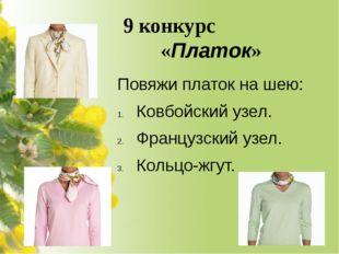 9 конкурс «Платок» Повяжи платок на шею: Ковбойский узел. Французский узел. К