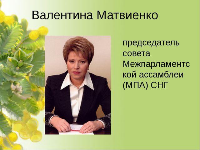 Валентина Матвиенко председатель совета Межпарламентской ассамблеи (МПА) СНГ