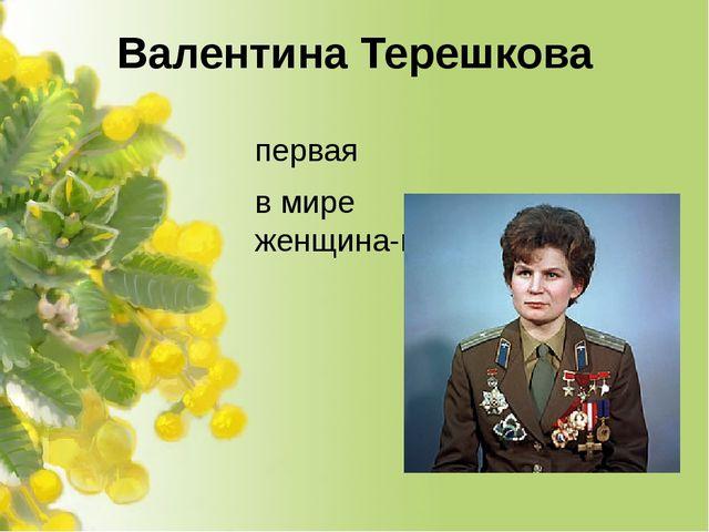 Валентина Терешкова первая в мире женщина-космонавт