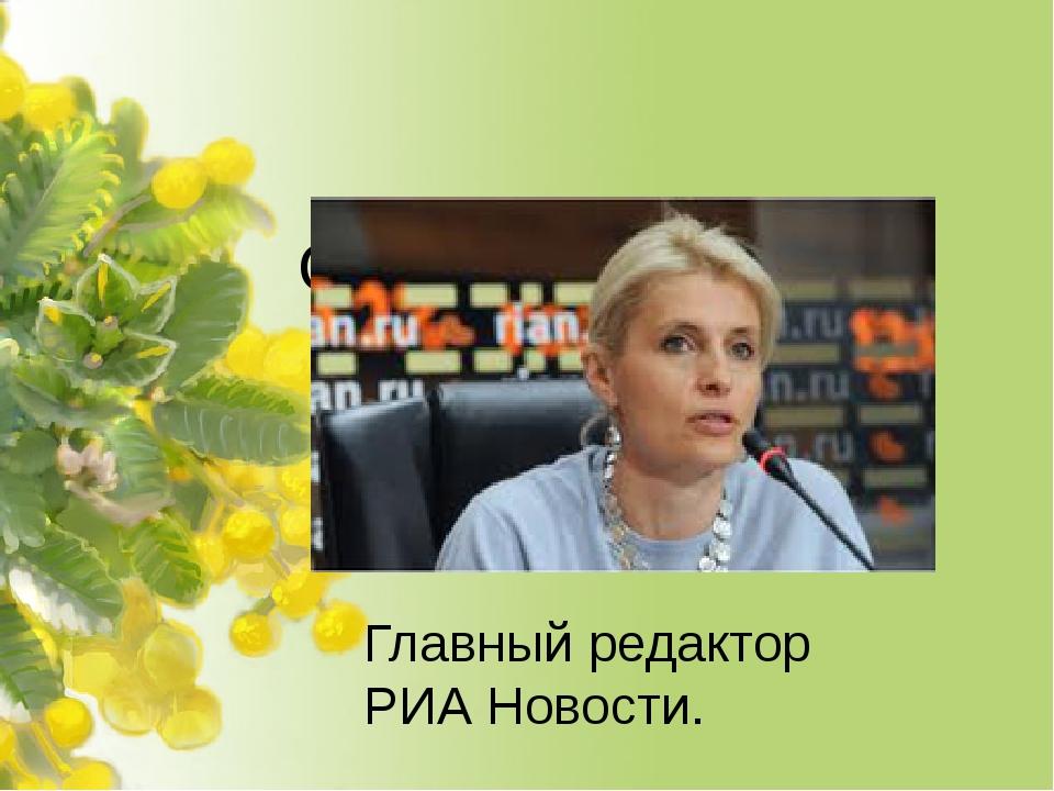 Светлана Миронюк Главный редактор РИА Новости.