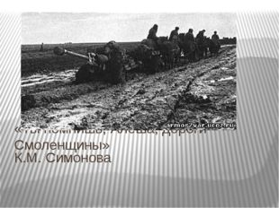 К.М. Симонова «Ты помнишь, Алёша, дороги Смоленщины»
