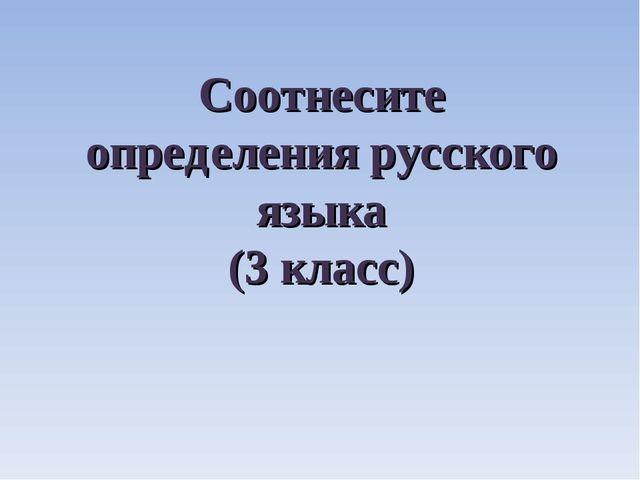 Соотнесите определения русского языка (3 класс)