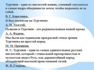 Тургенев - один из писателей наших, умевший спускаться в самые недра обыденно
