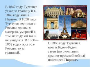 В 1847 году Тургенев уехал за границу и в 1848 году жил в Париже. В 1850 году