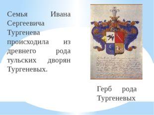 Семья Ивана Сергеевича Тургенева происходила из древнего рода тульских дворян