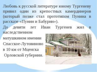 Любовь к русской литературе юному Тургеневу привил один из крепостных камерди