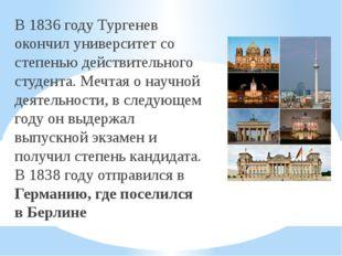 В 1836 году Тургенев окончил университет со степенью действительного студента