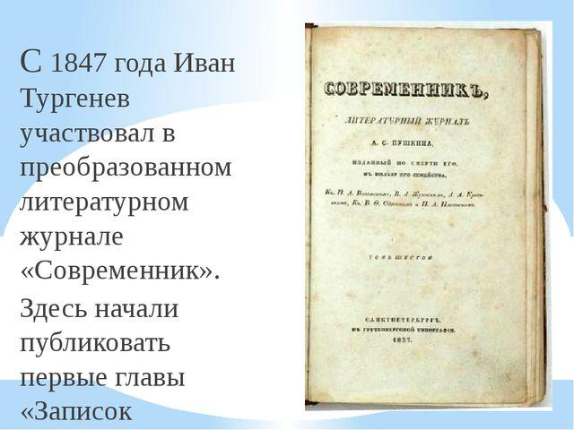 С 1847 года Иван Тургенев участвовал в преобразованном литературном журнале «...