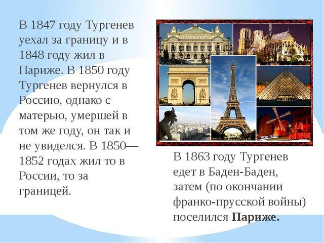 В 1847 году Тургенев уехал за границу и в 1848 году жил в Париже. В 1850 году...