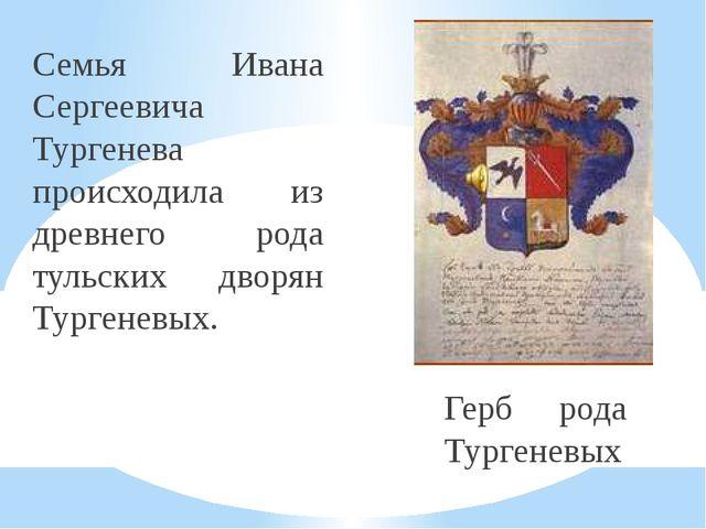 Семья Ивана Сергеевича Тургенева происходила из древнего рода тульских дворян...