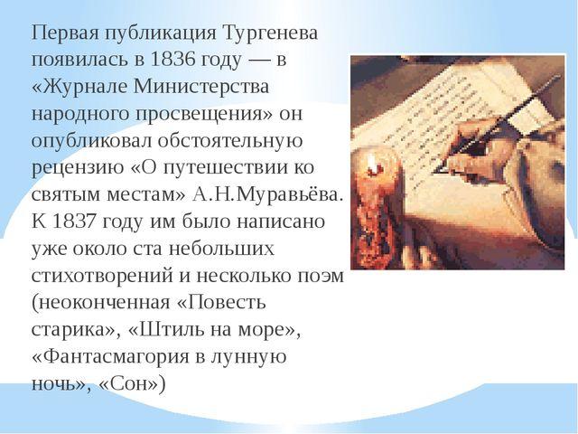 Первая публикация Тургенева появилась в 1836 году — в «Журнале Министерства н...