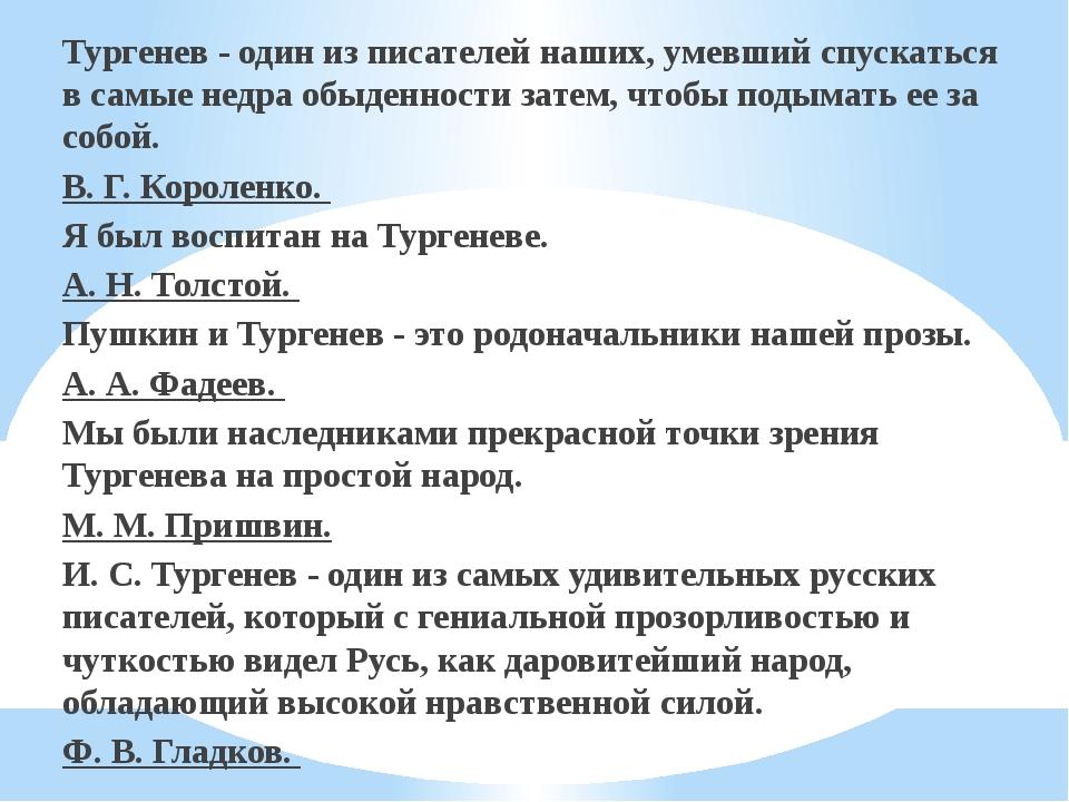 Тургенев - один из писателей наших, умевший спускаться в самые недра обыденно...