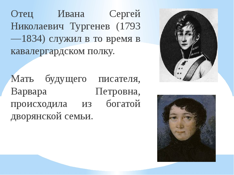 Отец Ивана Сергей Николаевич Тургенев (1793—1834) служил в то время в кавалер...
