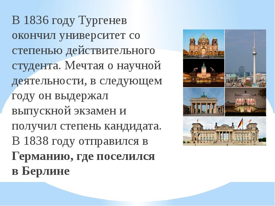В 1836 году Тургенев окончил университет со степенью действительного студента...