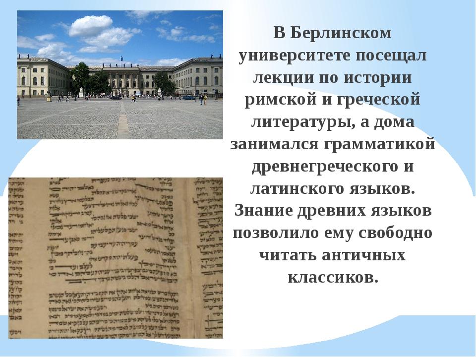 В Берлинском университете посещал лекции по истории римской и греческой литер...