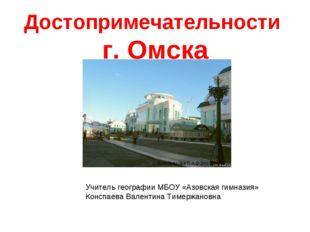 Достопримечательности г. Омска Учитель географии МБОУ «Азовская гимназия» Кон