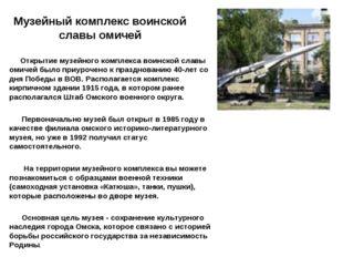 Музейный комплекс воинской славы омичей Открытие музейного комплекса воинской
