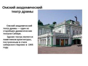 Омский академический театр драмы Омский академический театр драмы — один из с