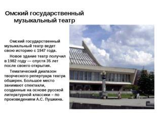 Омский государственный музыкальный театр Омский государственный музыкальный т