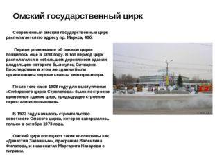 Омский государственный цирк Современный омский государственный цирк располага