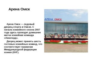 Арена Омск Арена Омск — ледовый дворец спорта в Омске. С начала хоккейного се