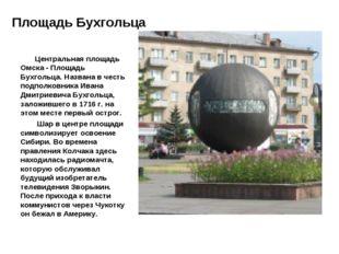 Площадь Бухгольца Центральная площадь Омска - Площадь Бухгольца. Названа в че