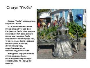 """Статуя """"Люба"""" Статуя """"Люба"""" установлена в центре Омска. Статуя посвящена жене"""