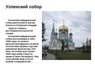 Успенский собор Успенский кафедральный собор расположен в центре Омска на Соб