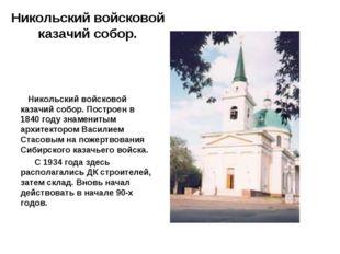 Никольский войсковой казачий собор. Никольский войсковой казачий собор. Постр