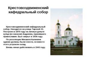 Крестовоздвиженский кафедральный собор Крестовоздвиженский кафедральный собор