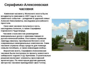 Серафимо-Алексеевская часовня Каменная часовня у Железного моста была воздвиг